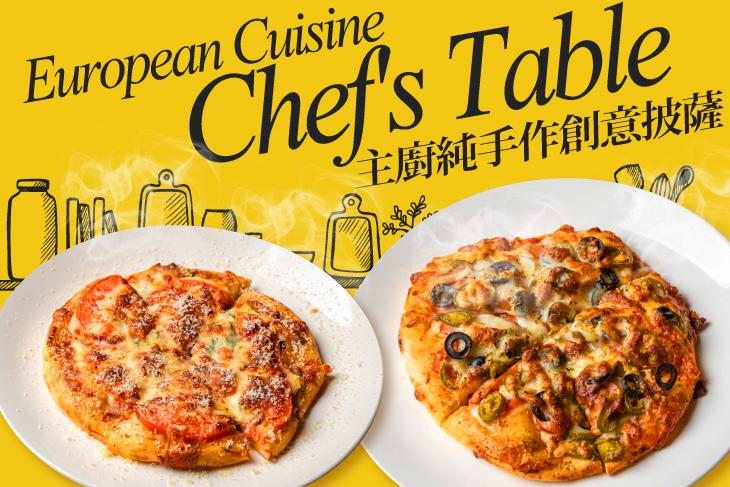 【高雄】Chef's Table 主廚餐桌 #GOMAJI吃喝玩樂券#電子票券#美食餐飲