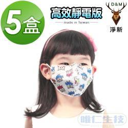 【淨新口罩 高效靜電版】台灣製2-6兒童立體口罩(超萌貓頭鷹) 5盒組 強化過濾 透氣好呼吸