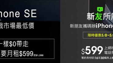 Apple iPhone SE(2020)搭配什麼電信資費最划算? 月付599元,$0帶回家!