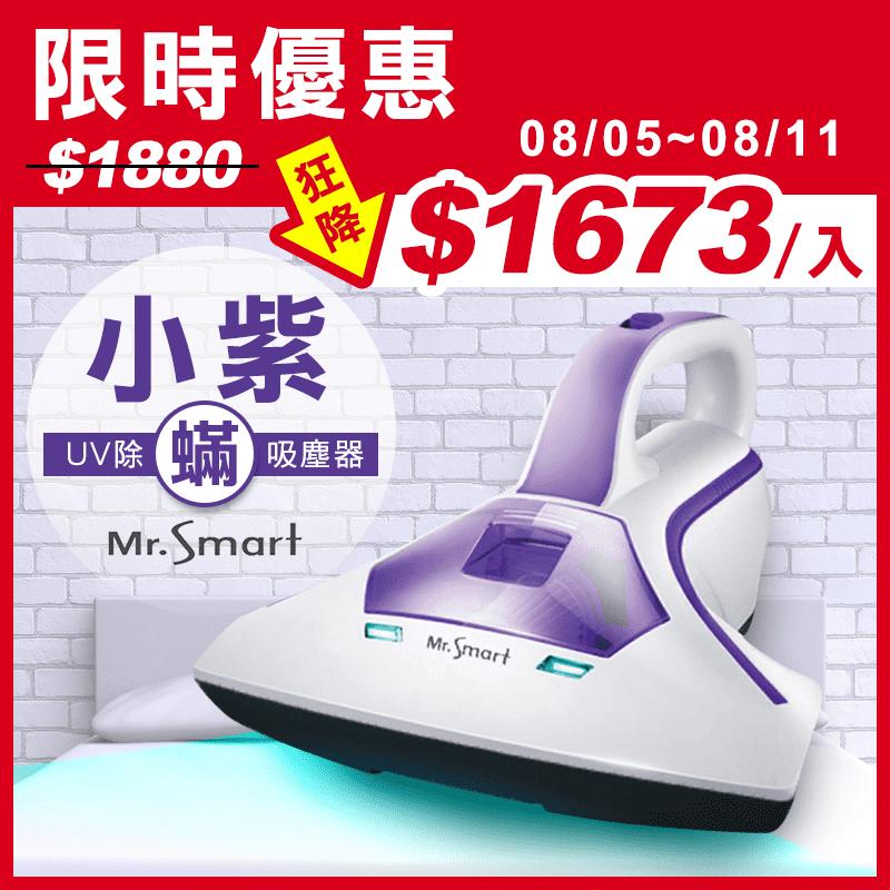 【Mr.Smart】小紫智能UV紫外線HEPA除蹣吸塵機,本檔全網購最低價!
