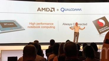 AMD 合縱策略大爆發?繼與Intel合作內顯處理器後,又宣佈與 Qualcomm 合作 Ryzen 行動平台常時連網電腦