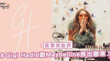 進軍美妝界!Gigi Hadid即將跟Maybelline推出聯乘系列,粉絲們準備好錢包啦~