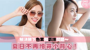 解決腋下色素和氣味問題~夏日不再怕穿小背心!