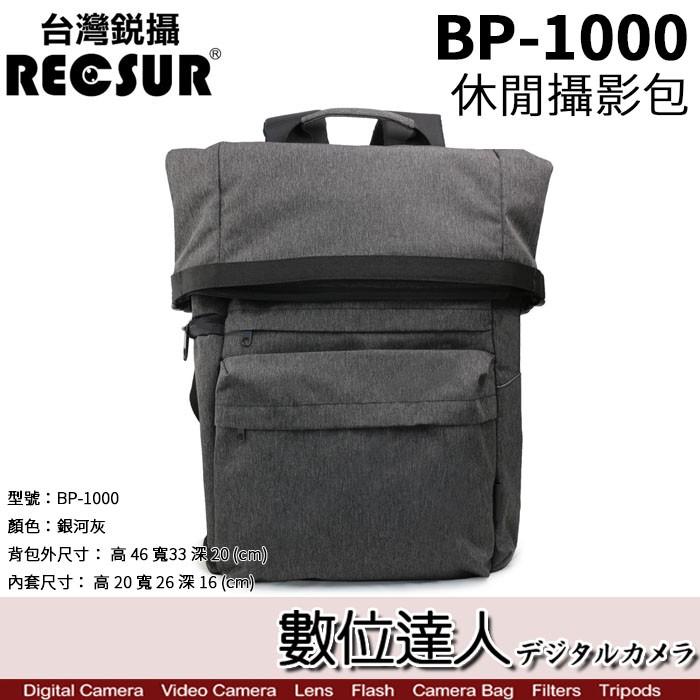 廠牌:RECSUR 銳攝型號:BP-1000 休閒攝影後背包[送單腳架組]顏色:銀河灰背包外尺寸: 高 46 寬33 深 20 (cm)內套尺寸: 高 20 寬 26 深 16 (cm)單 腳架含雲台