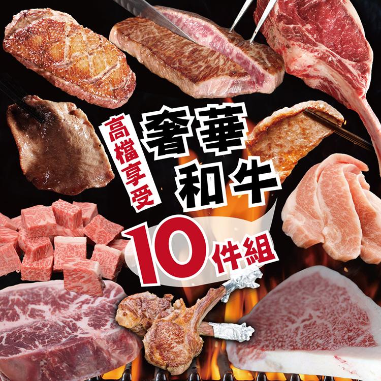 【勝崎生鮮】奢華美味和牛燒烤10件組