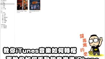 教你iTunes音樂如何轉檔,再教你如何手動放音樂進iPhone