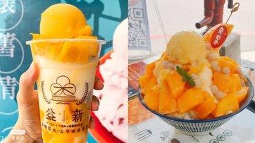 芒果來勢洶洶!夏天必吃水果,甜點冰品飲料少不了它,還不快吃起來!