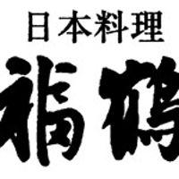 日本料理 福鶴亭