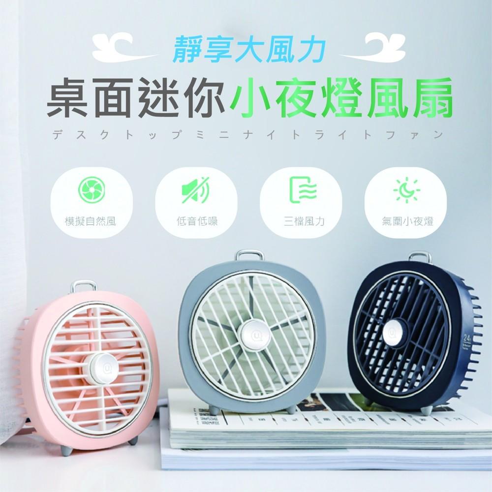桌上型迷你夜燈風扇 風向可360度旋轉