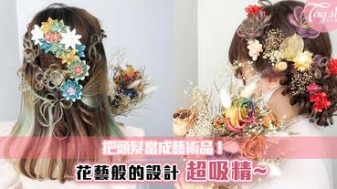 日本女生愛把頭髮當成藝術品!花藝般的設計~也太吸引眼球了吧~
