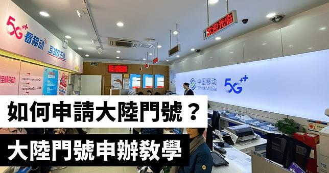 大陸門號中國移動如何申請?完整教學看這邊