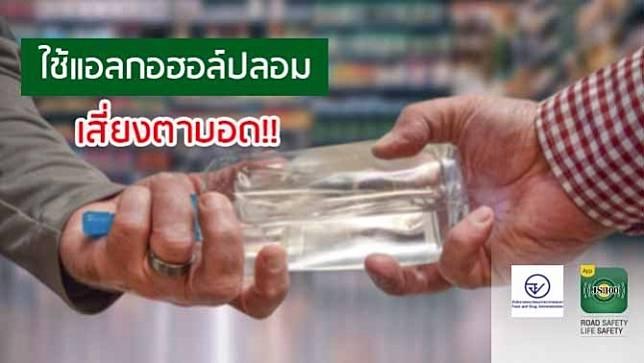 """COVID-19 ทำแอลกอฮอล์ปลอมระบาด เตือนผู้ใช้งานระวัง """"เมทิลแอลกอฮอล์"""" ผสมในเจลล้างมือ"""