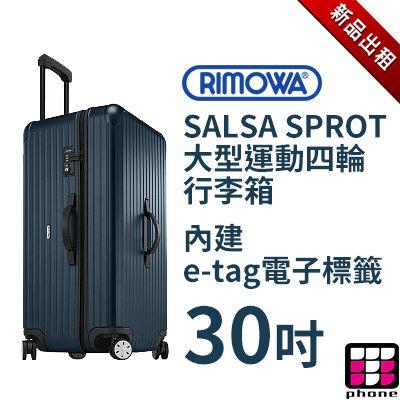 【TPHONE出租商店】RIMOWA行李箱出租 SALSA SPORT 系列 32吋 包含ETAG 電子標籤 (最新趨勢以租代買)