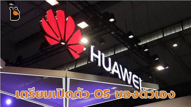 Huawei เตรียมแผน B ไว้แล้ว! พร้อมแทนที่ Android OS ด้วยระบบปฏิบัติการของตัวเอง