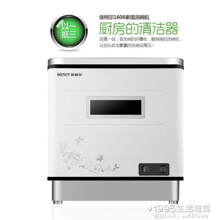 洗碗機 臺式洗碗機全自動家用免安裝智能小型雙重殺菌洗碗機