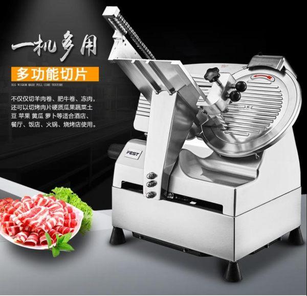 切肉機FEST切片機切肉機商用刨肉機羊肉捲全自動電動牛肉豬肉肥牛肉片機可卡衣櫃
