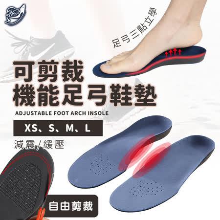 自由裁剪好方便 U型跟杯更貼合足部,穩固足部後 EVA絨布,吸收排汗更有效 緩解腳掌受力/減少足功勞損