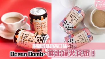 當「珍珠奶茶」化身成罐裝飲料~Ocean Bomb推出全新可囤積珍奶!