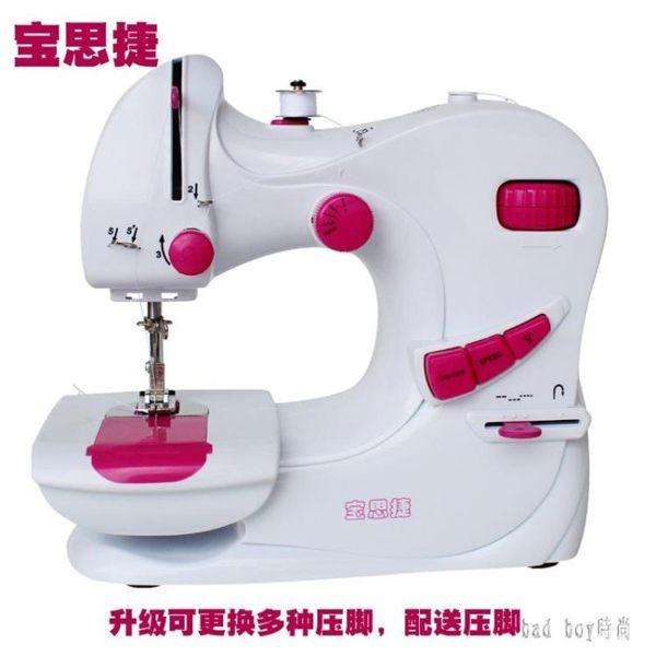 縫紉機家用電動小型迷你多功能腳踏臺式小縫紉機帶鎖邊
