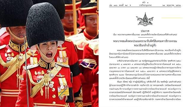 โปรดเกล้าฯ พระราชทานยศทหาร 'พลตรีหญิง สินีนาฏ วงศ์วชิราภักดิ์'