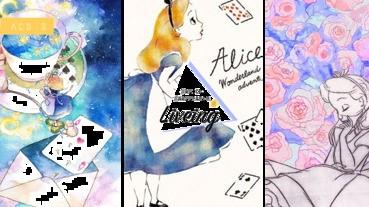夢幻風愛麗絲~每張都美翻了!「日系手繪風」是我的最愛~
