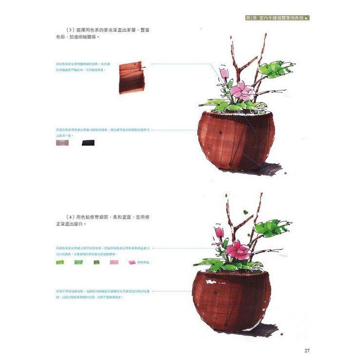 印象手繪:建築設計表現技法