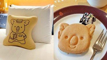 早餐甜點吃到飽夯爆!日本「小熊餅乾」主題飯店套房,從踏進房間那一刻就被夢幻包圍!