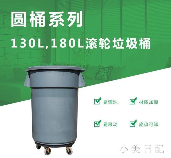 大號180L130升塑料戶外移動垃圾桶工業帶輪子輪盤圓水桶儲物桶箱 KV821 『小美日記』