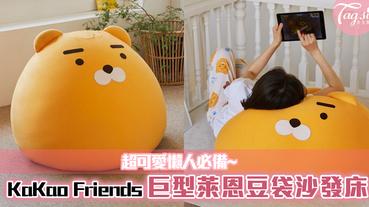 KaKao Friends推出「巨型萊恩豆袋沙發床」超可愛造型,超舒服的懶人神器!