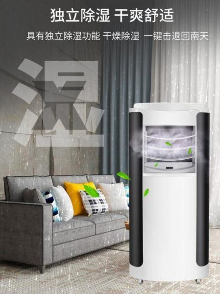 KASJ可移動空調2P冷暖一體機廚房立式窗機家用便攜式1.5P單冷宿舍 米蘭潮鞋館 YYJ220v