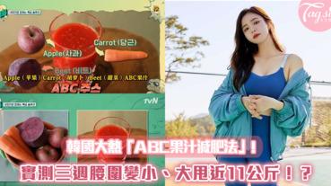 韓國大熱「ABC果汁減肥法」實測三週腰圍變小、大甩近11公斤!?