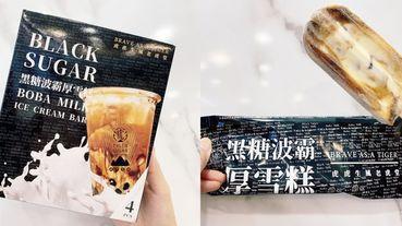 老虎堂推出香濃黑糖冰棒!「黑糖波霸厚雪糕」咬的到Q彈珍珠+黑糖香