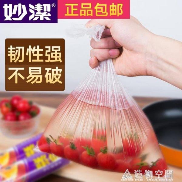 妙潔保鮮袋大中小號經濟裝食品袋連卷耐高溫手撕袋加厚點斷式家用