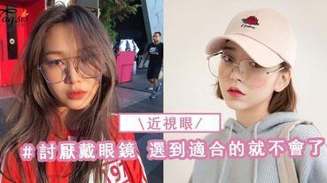 覺得自己戴眼鏡很醜嗎?依臉型選眼鏡,選對了還能讓提升氣質呢!
