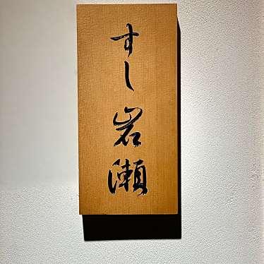 実際訪問したユーザーが直接撮影して投稿した西新宿寿司すし岩瀬の写真