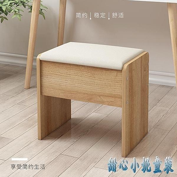 家用小凳子門口板凳矮凳臥室網紅梳妝凳化妝凳電腦桌凳方凳換鞋凳