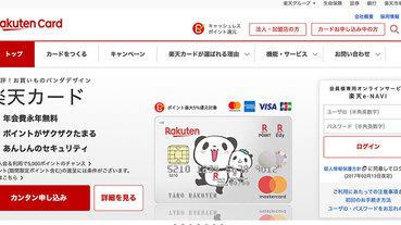 日本出現偽裝「樂天信用卡」通知信的釣魚詐騙,大家要小心