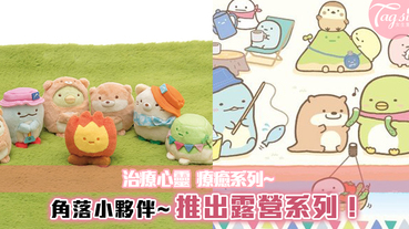治療心靈系列~超可愛角落小夥伴推出「露營系列」,通通收藏起來吧!