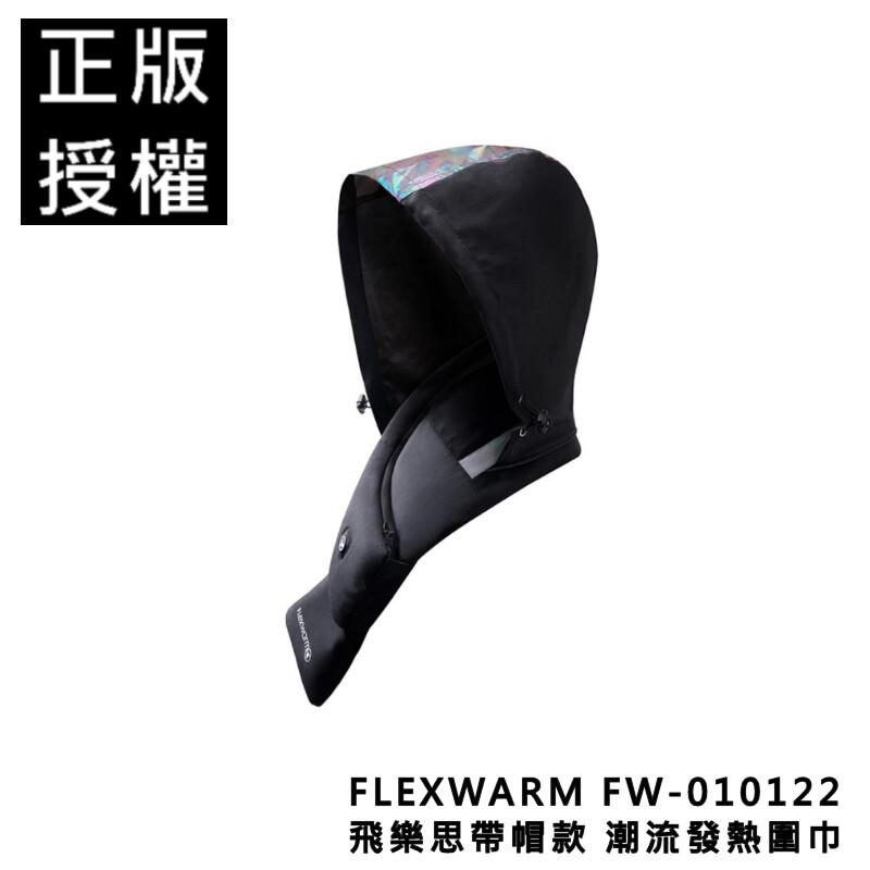 flexwarm正版授權 型號fw-010122 3秒發熱 智能恆溫 3檔恆溫 防潑水 遠紅外線發熱 重量189g 產品尺寸90*11.5cm(帽子收納) 90*25cm(帽子展開)