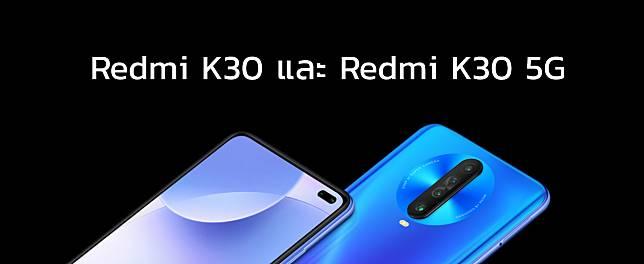 เปิดตัว Redmi K30 และ Redmi K30 5G หน้าจอดีไซน์แบบเจาะรู รีเฟรชเรต 120Hz กล้องหน้าคู่ 20+2 ล้านพิกเซล