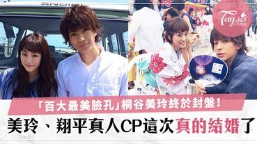 不做六月新娘!桐谷美玲、三浦翔平這次終於認了婚訊,大哥與美咲CP七月修成正果〜