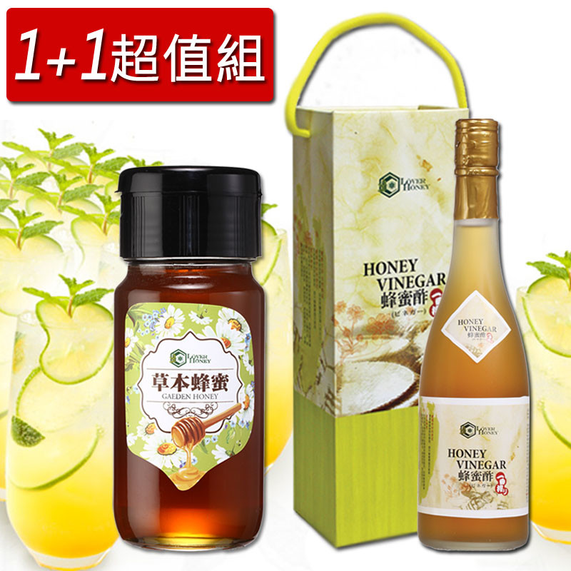 【情人蜂蜜】原生態草本蜂蜜700g+健康蜂蜜醋禮盒500ml超值組