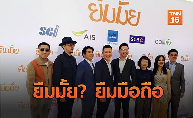 ยืมมั้ย! บริการยืมมือถือรายแรกของไทย