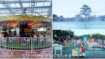 【免費入場】2020宜蘭童玩星光樂園/免費玩旋轉木馬.小火車.摩天輪/魔幻星光水舞秀