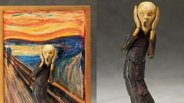 經典名畫《吶喊》也變成公仔 日本《桌上美術館》創意無限!
