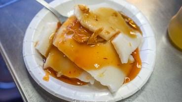 2019基隆廟口夜市【66號林油粿.芋粿】必吃美食推薦