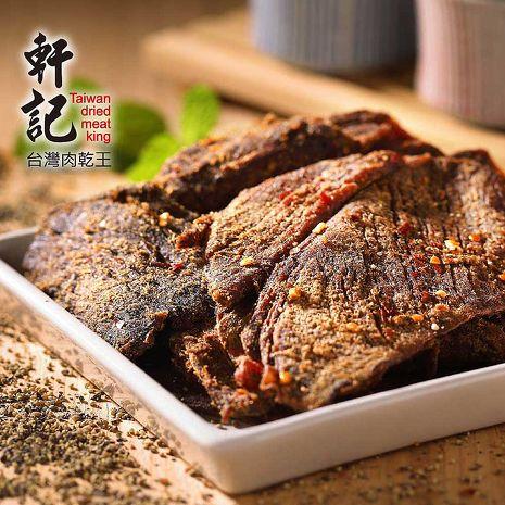《軒記肉乾》黑胡椒牛肉乾(130g/包,共兩包)-預購7日 -APP