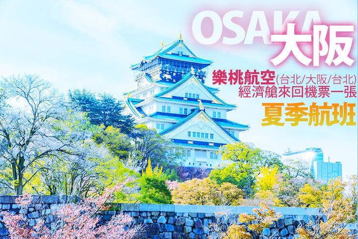 【日本】樂桃航空(台北-大阪)來回機票(夏季航班) #GOMAJI吃喝玩樂券#電子票券#國外旅遊/遊輪