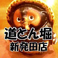 道とん堀 新発田店
