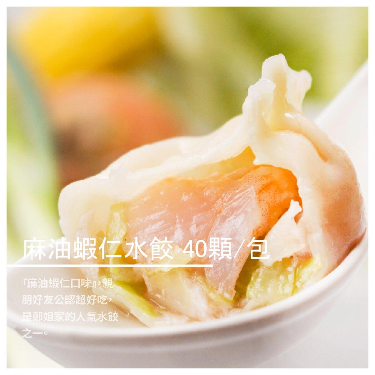 【鄭姐手工私房水餃】麻油蝦仁水餃 40顆/包